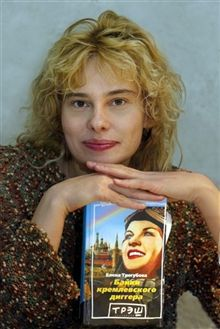 Elena Tregubova with <i>Tales of a Kremlin Digger.</i>