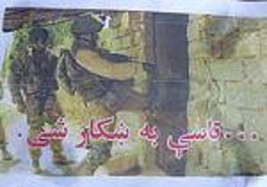 US military leaflet dispersed to villages in Paktika and Ghazni provinces, Afghanistan.