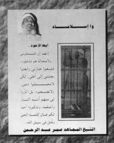 The card containing Abdul-Rahman's message.
