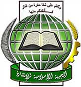 The Islamic Salvation Front (FIS) logo.