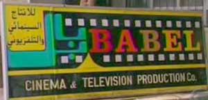 Babel TV facility, from which Curveball stole equipment.
