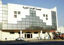 Al Haramain Islamic Foundation's main office in Riyadh, Saudi Arabia.